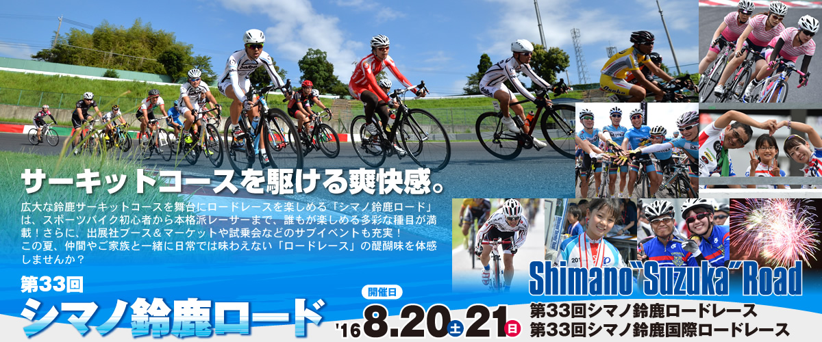 20160818suzuka_00_250