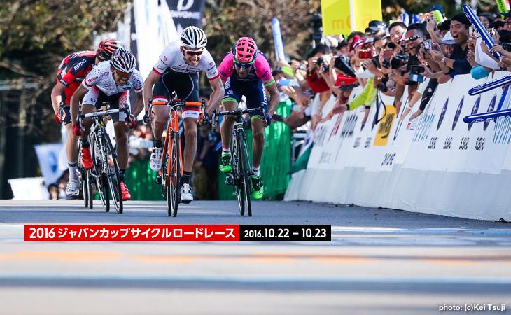 2016 ジャパンカップ チャレンジレース | 決戦用ロードバイク ...